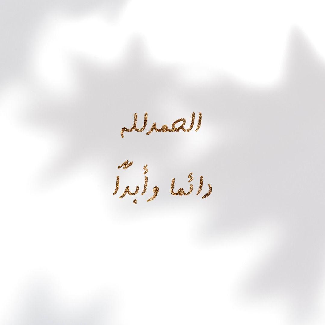 الحمدلله Design Calligraphy Arabic Calligraphy