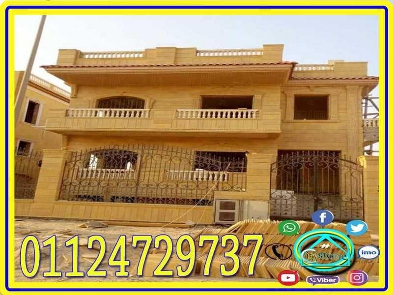 اسعار الحجر الهاشمى فى مصر لتشطيب واجهات منازل صغيرة Structures Building Multi Story Building