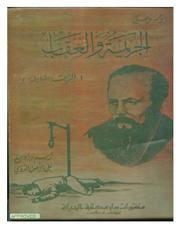Thecrimeandpunishment84745 Free Download Borrow And Streaming Internet Archive Pdf Books Reading Arabic Books Free Text