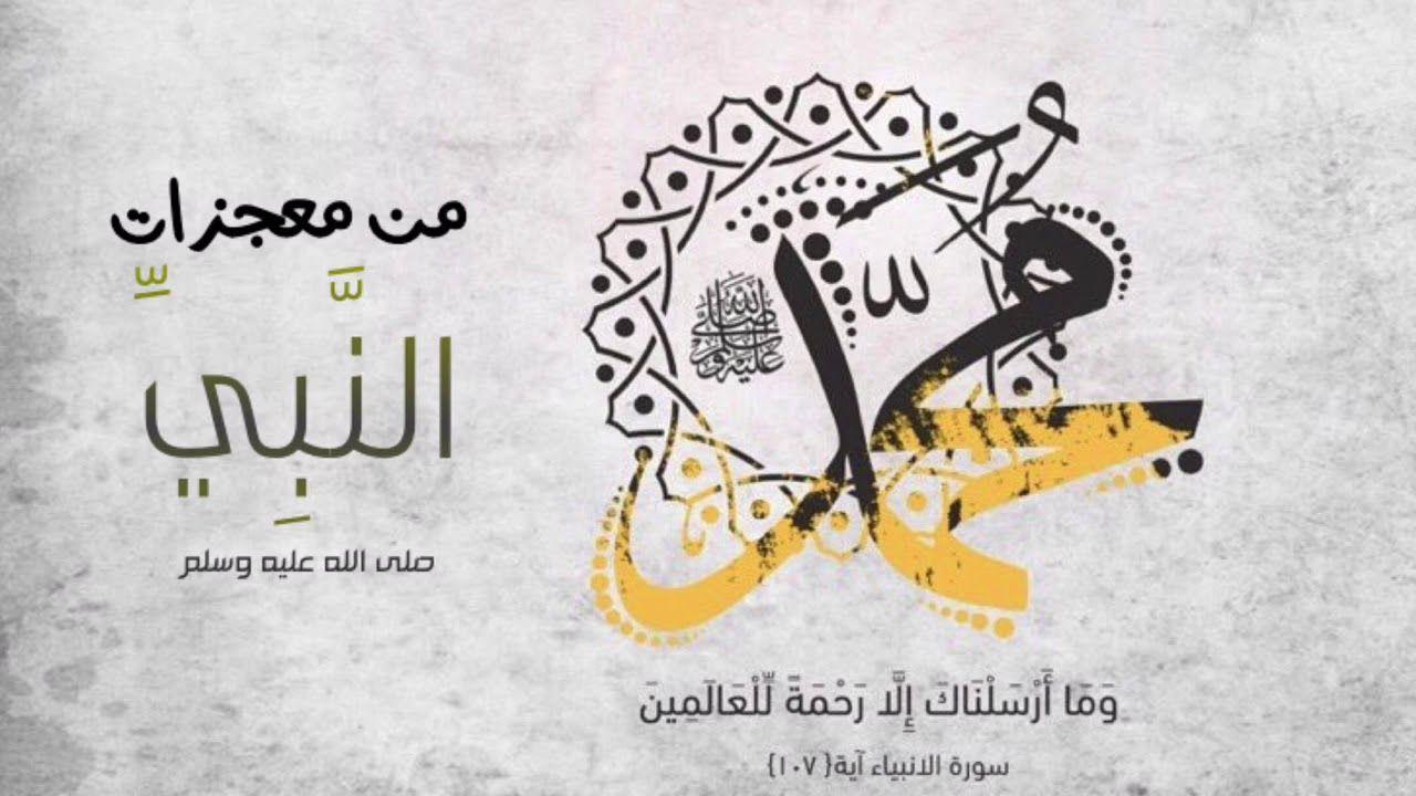 دلائل نبوة محمد صلى الله عليه وسلم Calligraphy Arabic Calligraphy