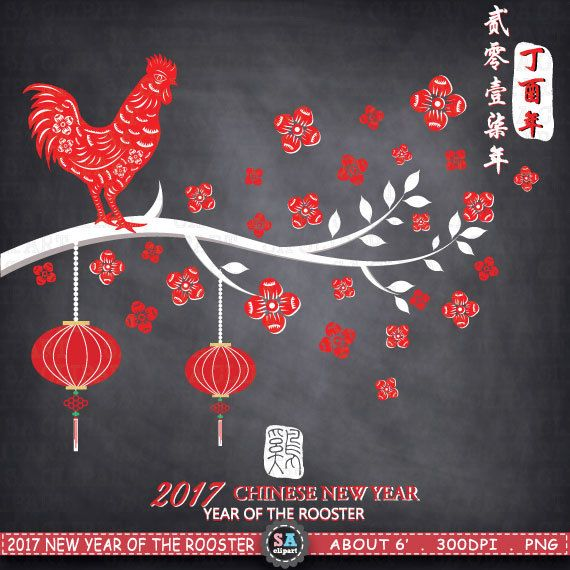 "2017 New Year Of The Rooster "" CHINESE NEW YEAR "" clipart,Chinese Zodiac,Year of the Rooster,Rooster,2017 Chinese New Year,Invitation Cny012 by SAClipArt on Etsy"