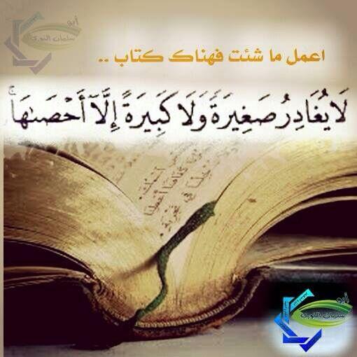 اللهم اغفر للمؤمنين والمؤمنات الأحياء منهم والأموات Arabic Calligraphy Calligraphy