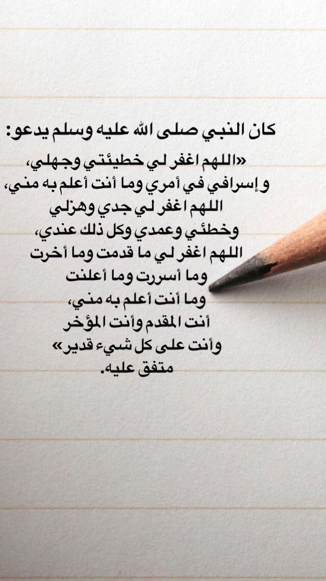 Pin By أدعية وأذكار On الدعاء Islamic Quotes Words Quotes