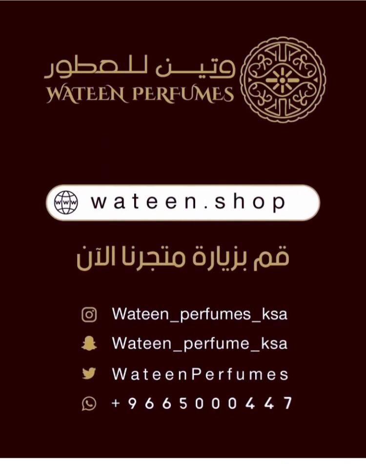 اعلان شركة وتين للعطور Perfume