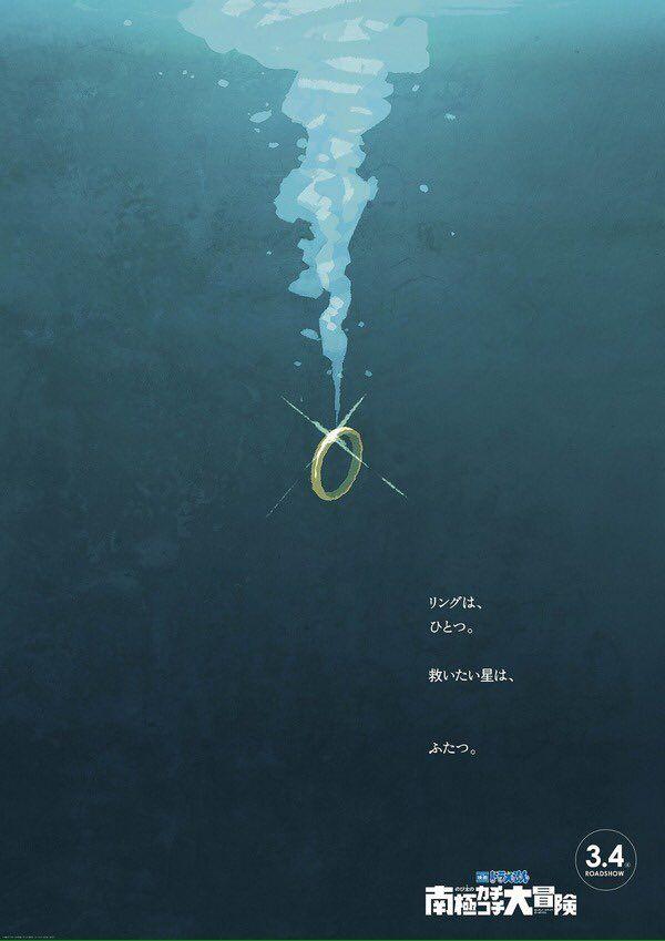 ドラえもん新作映画のポスターが圧巻のクオリティだと話題に