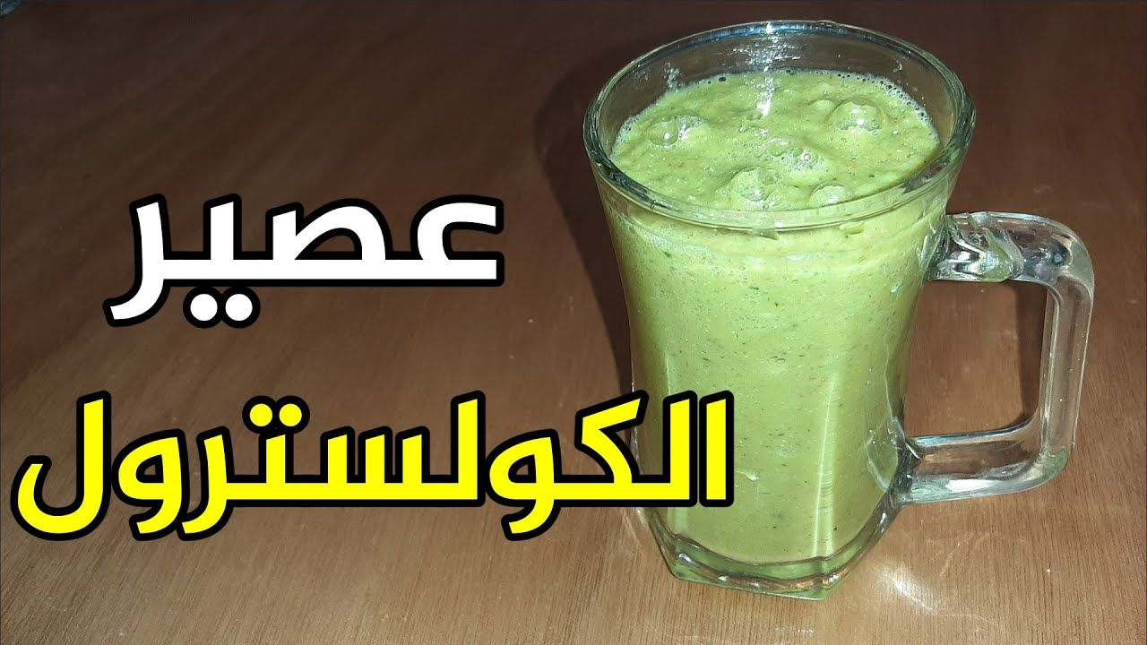 عصير طبيعي يخفض الكولسترول ويحرق الدهون الثلاثية ويساعد في إنقاص الوزن و Healty Food Health Diet Health