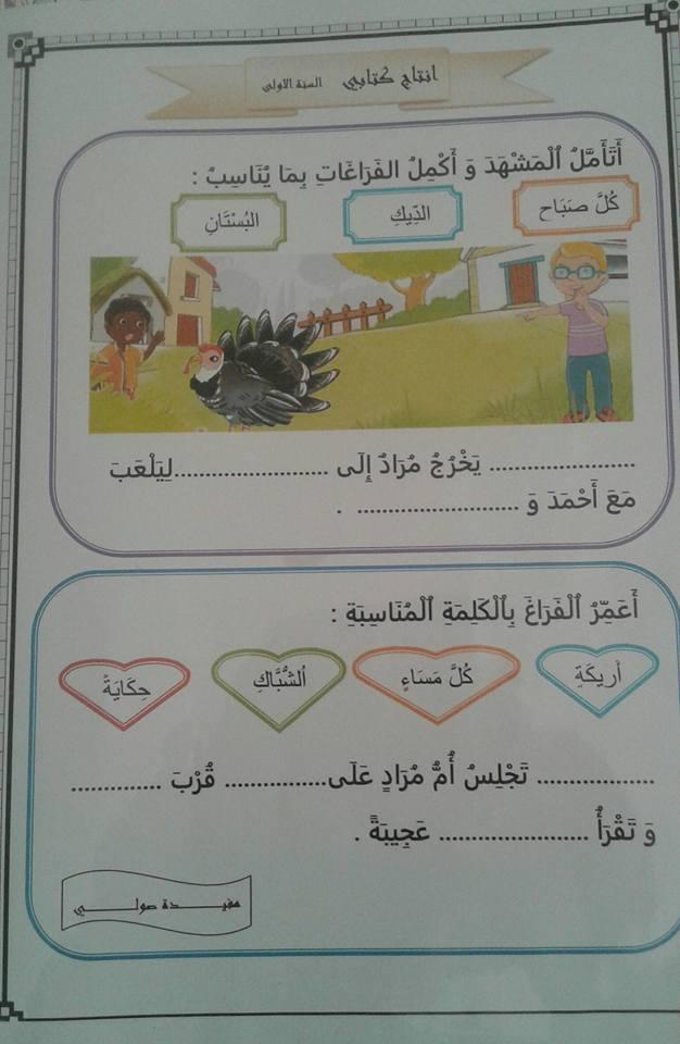 ملزمة لغتي للصف الأول الأبتدائي الفصل الثاني Apprendre L Arabe Cours D Arabe Alphabet Arabe