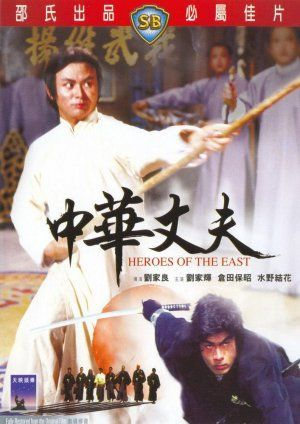 Heroes Of The East Image 1 Of 1 Martial Arts Film Martial Arts Movies Kung Fu Movies