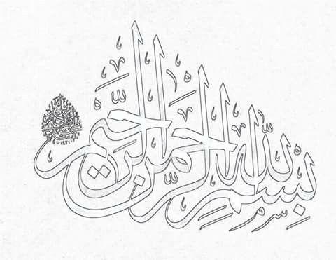 Besmele | Kaligrafi | Pinterest | Arabes y Dibujos