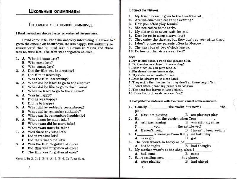 Бунеева 11 класс ответы
