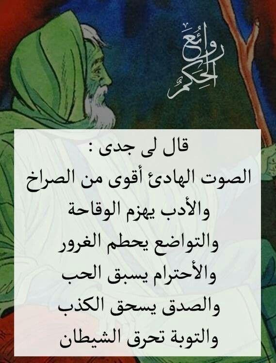 روايع الكلم Wisdom Quotes Wisdom Quotes Life Funny Arabic Quotes