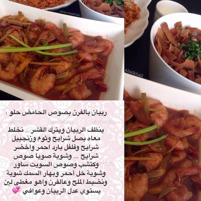 Pin By Fatima Mohammed On طبخات مكتوبة Food Food And Drink Cooking