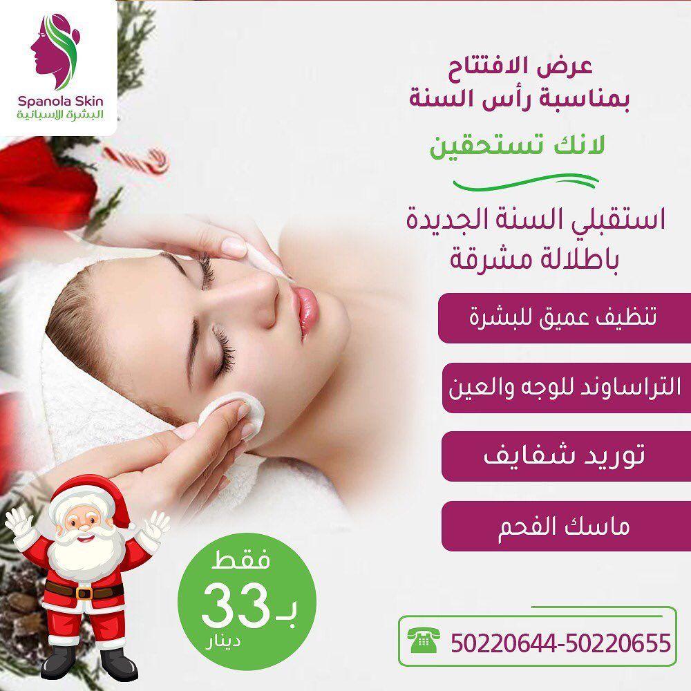 The Ordinary Skincare Kuwait