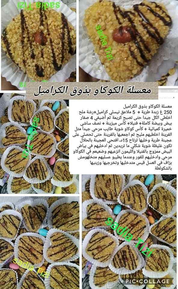 حلويات جزائرية للعيد 2019 مدونة وصفات أم وليد In 2020 Algerian Recipes Food Recipes