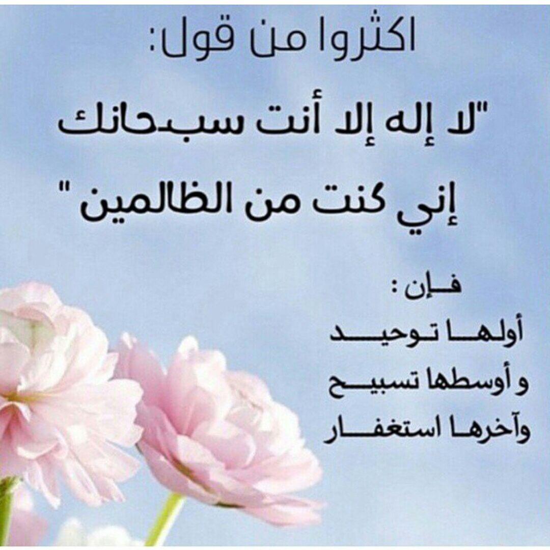 لا اله الا انت سبحانك اني كنت من الظالمين Home Decor Decals Good Morning Arabic Home Decor