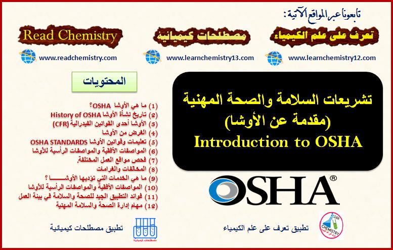تشريعات السلامة والصحة المهنية مقدمة عن الأوشا Introduction To Osha Chemistry Introduction Airline