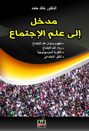 مدخل إلى علم الاجتماع تأليف خالد حامد Book And Magazine Books My Books