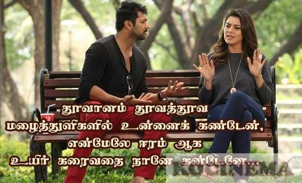 Tamil Love Kavithai Tamil Love Kavithai Super Love Kavithai Tamil