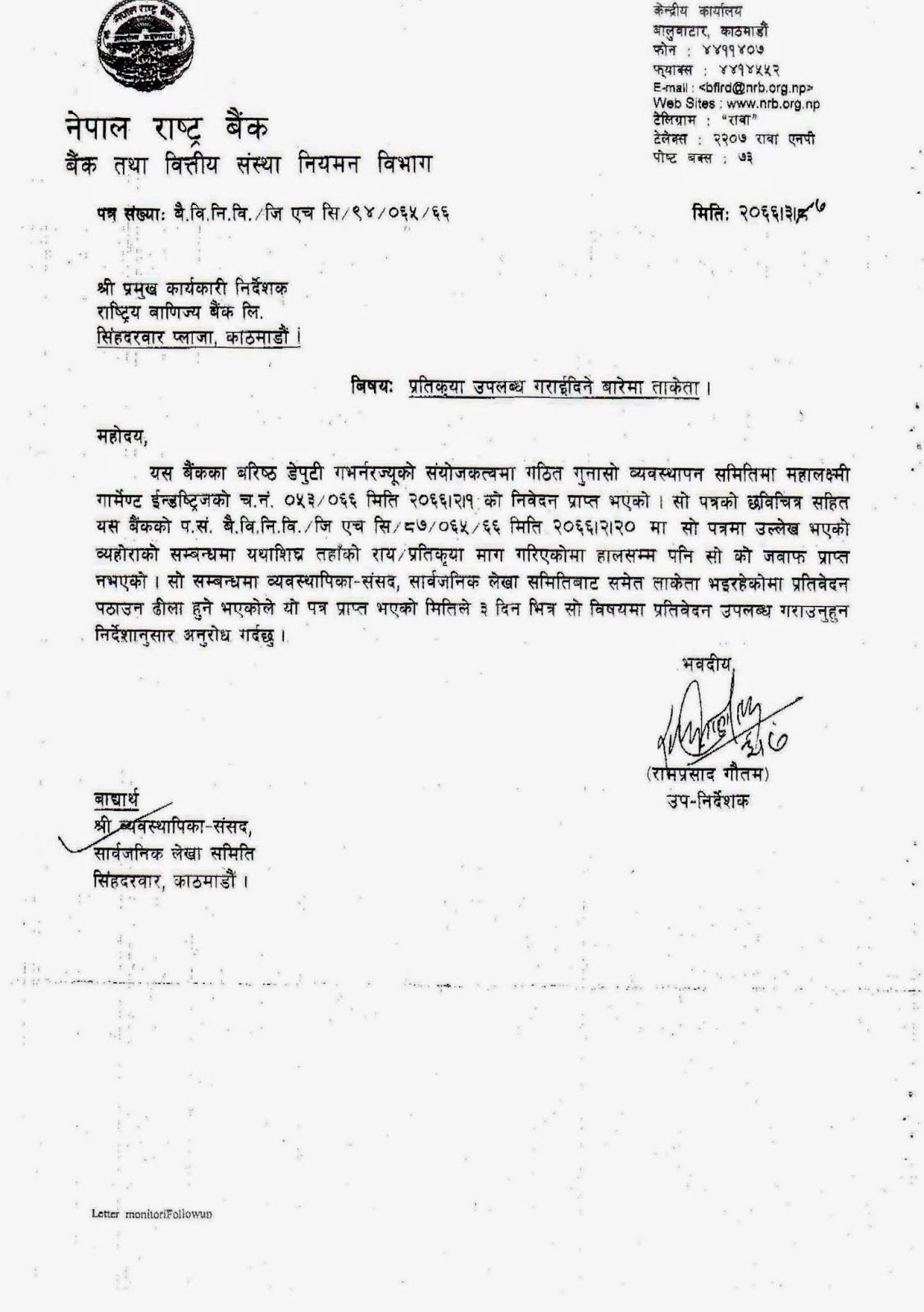 job application letter sample in nepali language trp