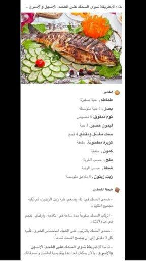 سمك على الفحم Food Arabic Food Cooking Art