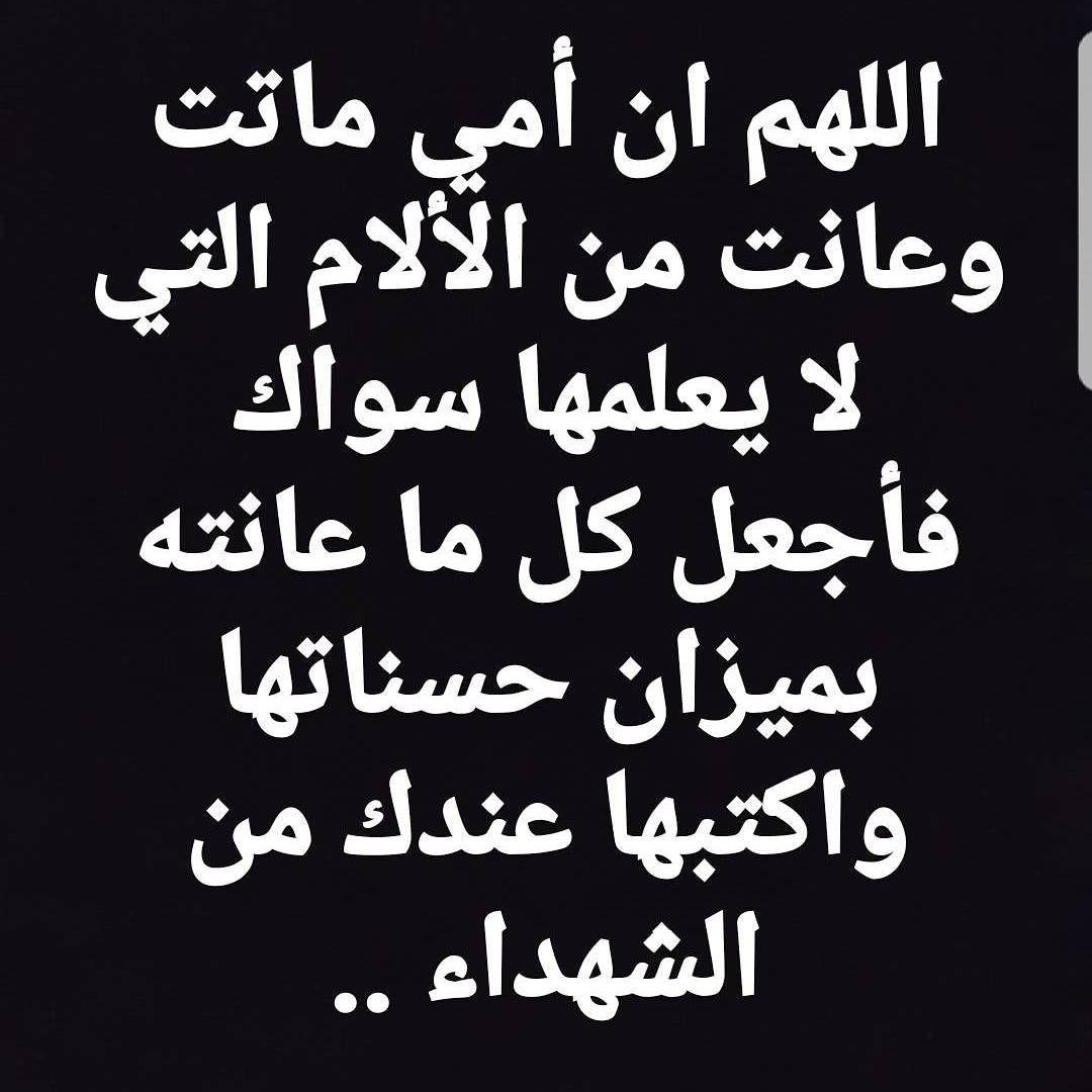 الله يرحمك يا أمي Mother Quotes Quran Quotes Love Love U Mom