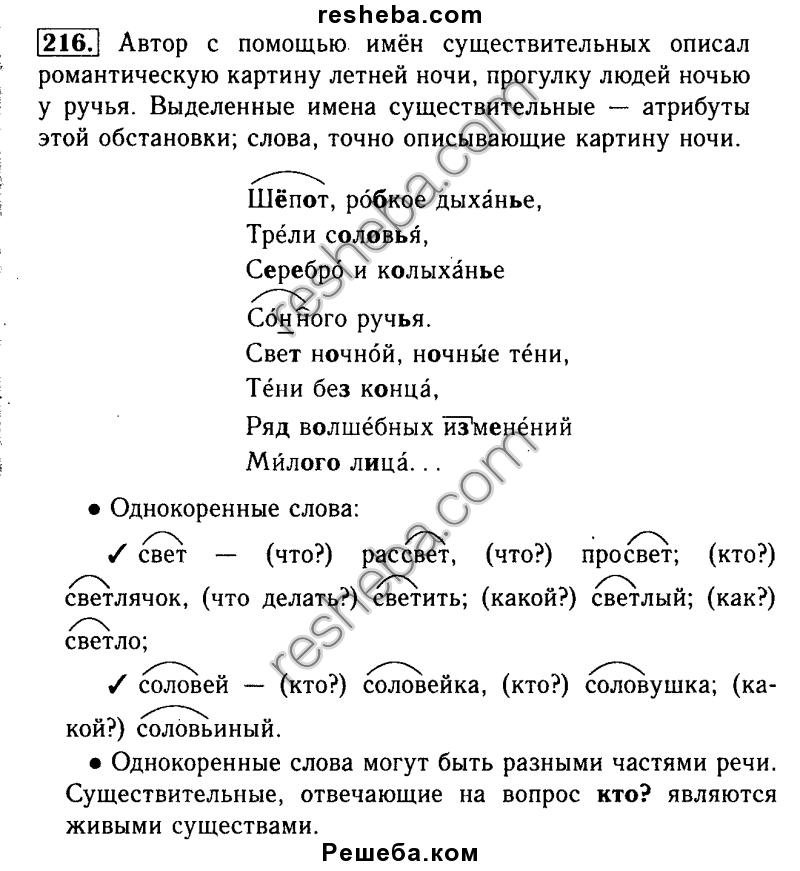 Решебник с.и.львова в.в.львов 5 класс русский язык параграф