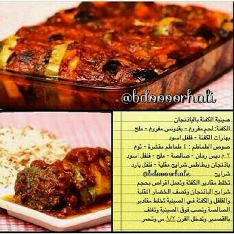 صينية كفته بتلباذنجان Tunisian Food Deli Food Food Receipes