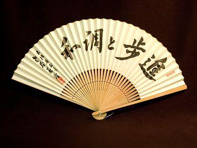 Japan Folding Fan – Traditional Bamboo and Paper Sensu | Fans ...