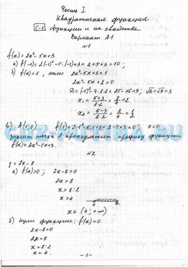 Алгебра ершова голобородько решебник 10 класс