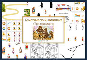 Схемы для детей сказки
