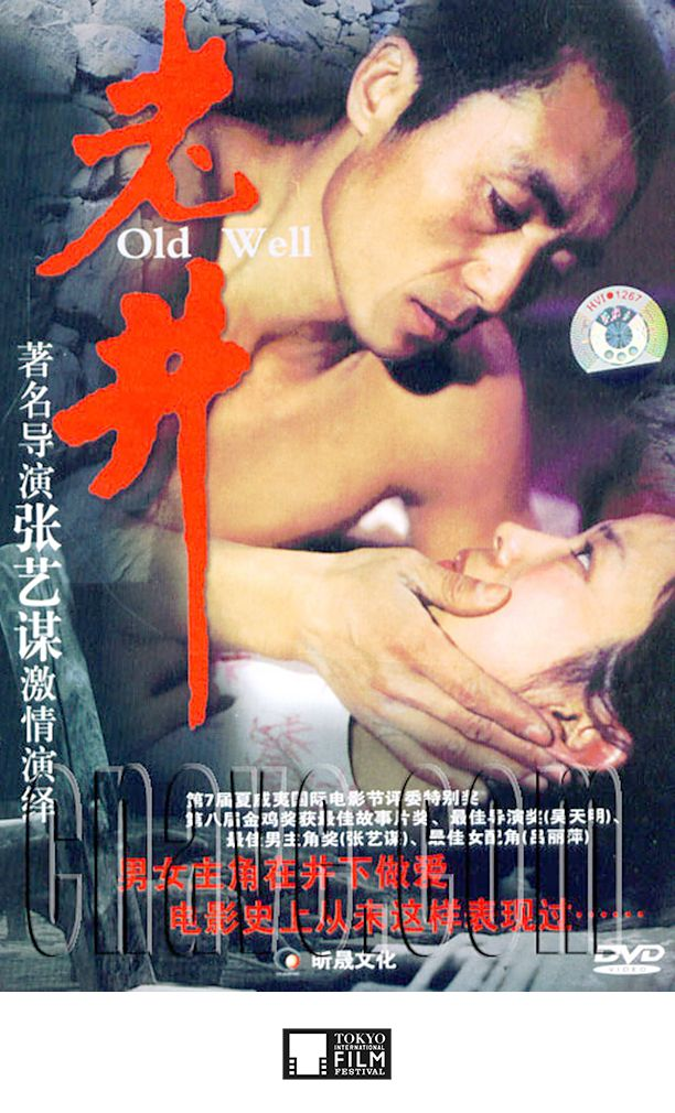 The Old Well (Lao jing, 1987, China) Dirección TianMing