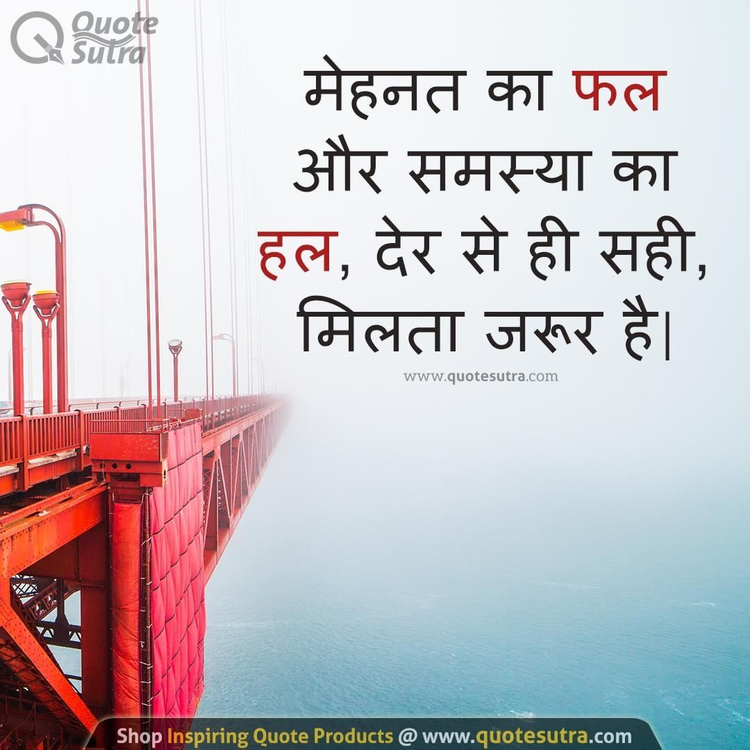 crack heart quotes in hindi