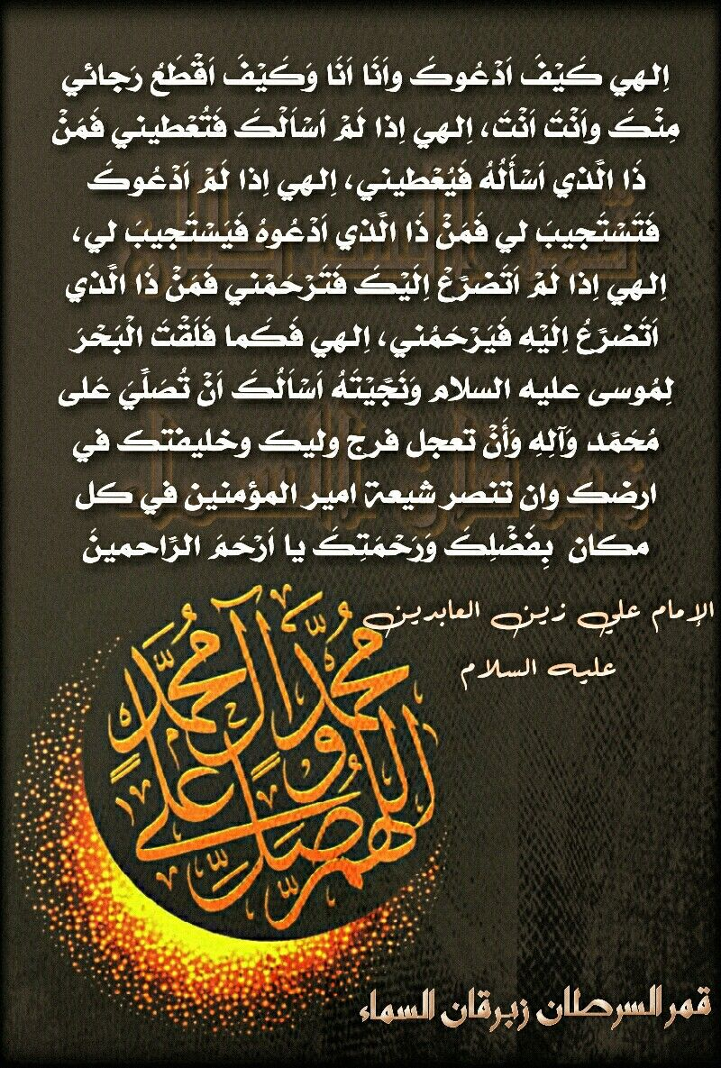 Pin By صياح الحمصي On الإمام علي زين العابدين عليه السلام Imam Ali Quotes Islamic Quotes Ali Quotes