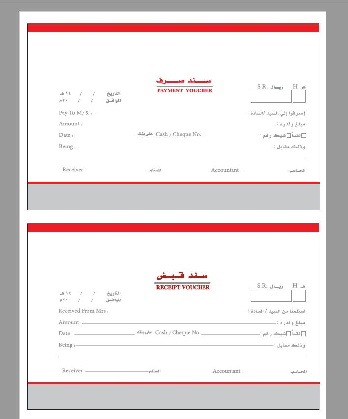 نموذج سند صرف وقبض قابل للتعديل Pdf Eps Ia Gfx4arab Free Fonts Vector Photos Psd Fils In 2021 Vector Photo Free Font Chart