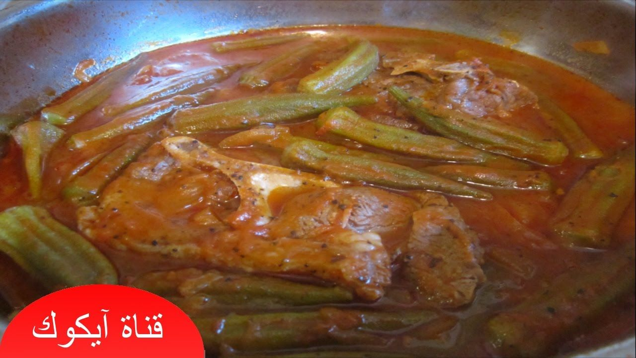 طريقة عمل بامية باللحمة سهلة وسريعة التحضير مرقة قناوية Youtube Food Recipes Meat