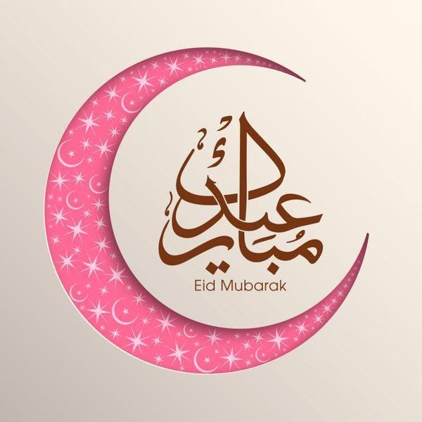 Pin By Desert Rose On Happy Eid عيد سعيد Eid Greetings Happy Eid Mubarak Eid Images