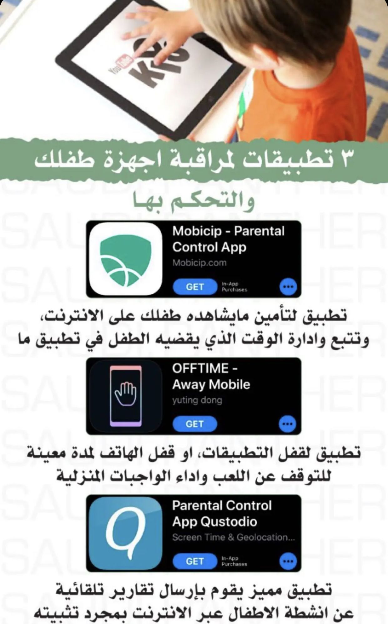Pin by Re0o0iry on Informationsمعلومات in 2020 Parental