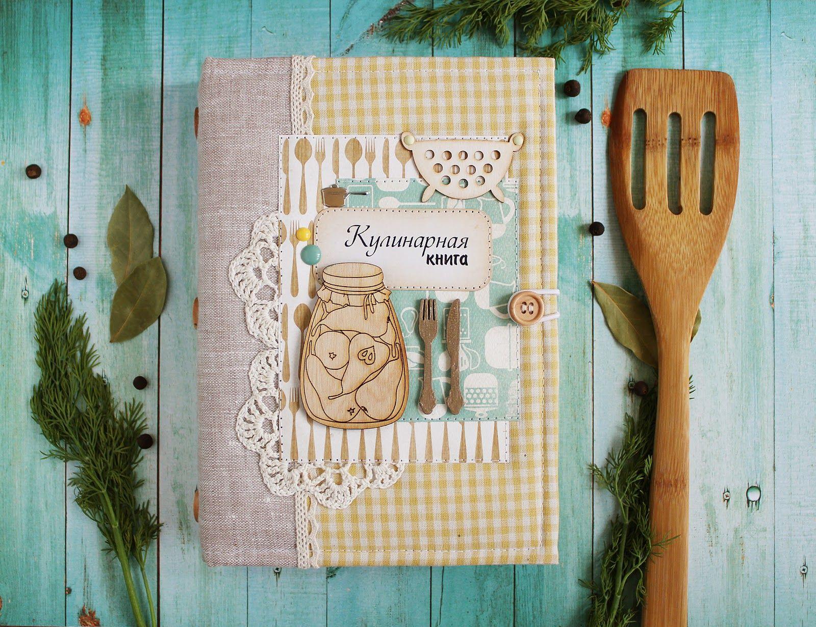 картинки обложка книжки с рецепты даже тех