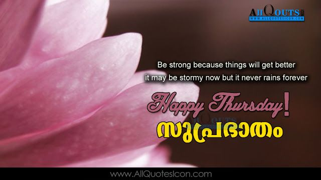 Malayalam-good-morning-quotes-wshes-for-Whatsapp-Life-Facebook ...