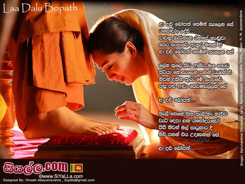 Pin On Sri Lankan Lyrics