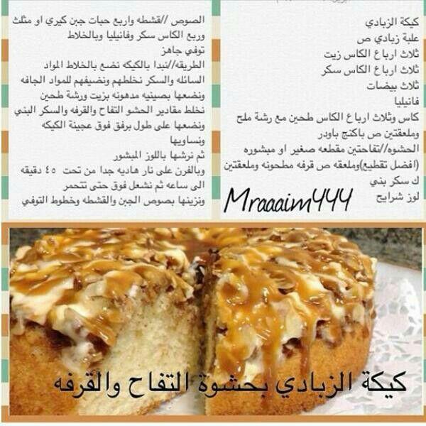 كيكة الزبادي Baking Recipes Cookies Arabic Sweets Recipes Sweets Recipes