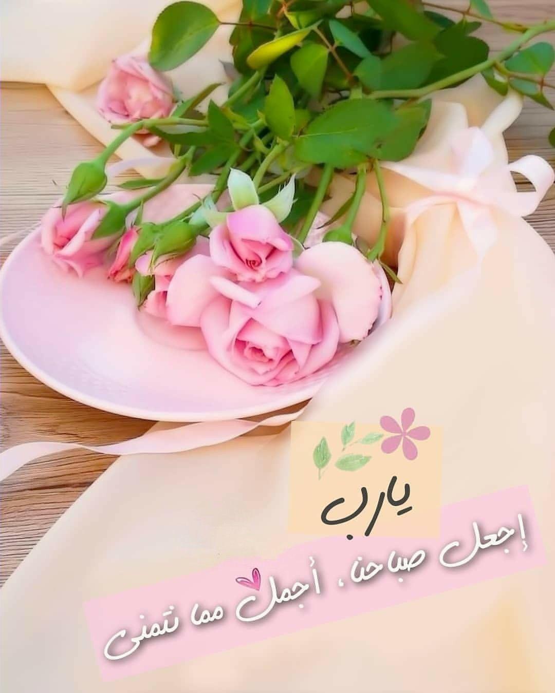 Pin By I Love U On صباحكم جميل كابتسامتكم Beautiful Morning Messages Morning Quotes Morning Messages