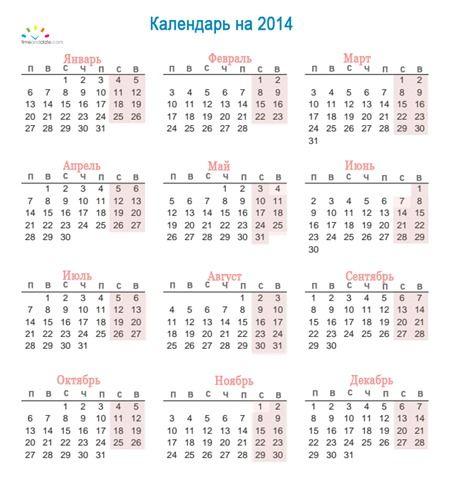 Скачать календаря на декабрь 2015 год в формате word