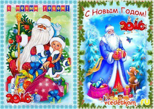 Плакат Новый год - 2016 | Плакат и Новый год