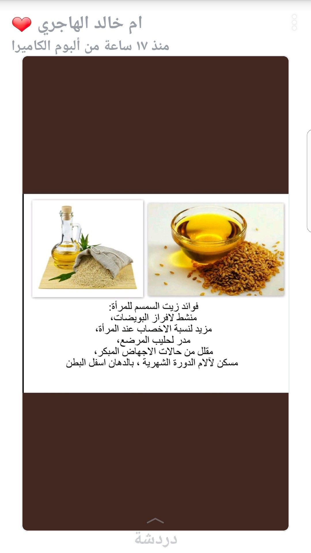 Pin By Mzoon27 On خلطات Skin Care Beauty Skin Healthy Living