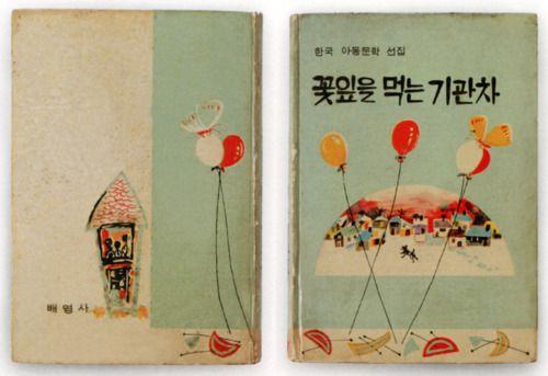 Vintage Korean Children's Book