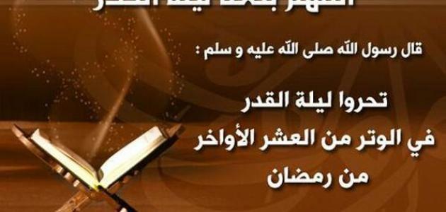 ما هي علامات ليلة القدر موسوعة موضوع Arabic Calligraphy