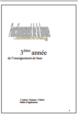3eme Vers De Nouveaux Horizons كتاب مدرسي موازي فرنسية للسنة