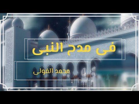 قصيدة حسان بن ثابت في مدح الرسول صلى الله عليه وسلم الشيخ محمد االفولي Neon Signs Neon