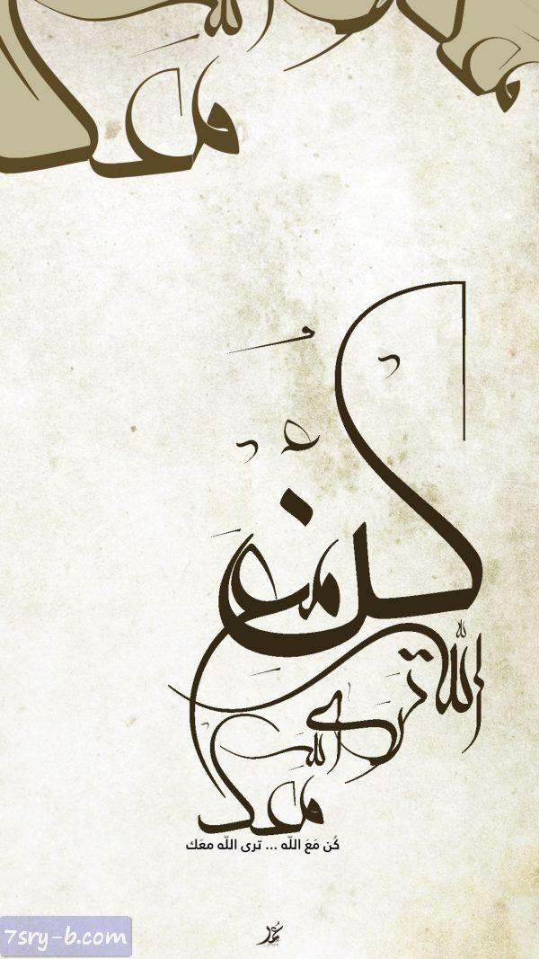 خلفيات إسلامية صور إسلامية جميلة خلفيات دينية وأدعية جميلة للفيس بوك والواتس اب Islamic Calligraphy Islamic Art Calligraphy Calligraphy Art